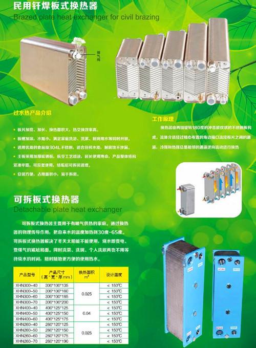 民用钎焊板式换热器