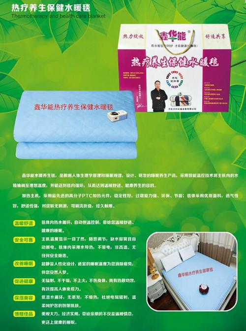热疗养生保健水暖毯